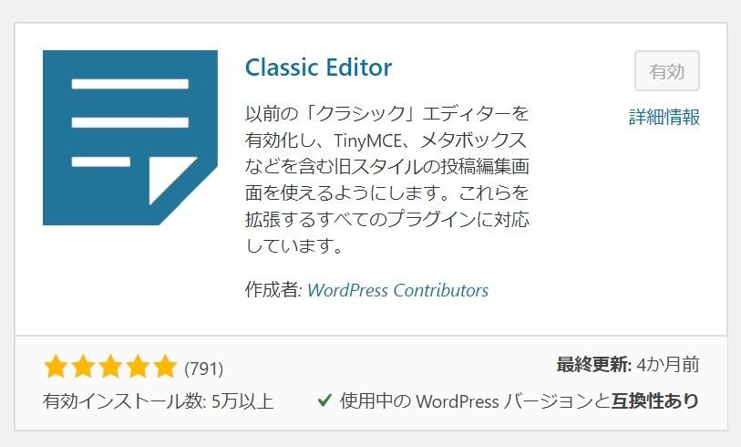 WordPress-ClassicEditor